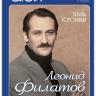 Воронецкая Т.В. Леонид Филатов. Забытая мелодия о жизни