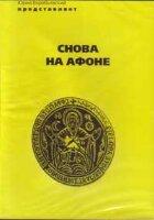 DVD. Воробьевский Ю. Снова на Афоне
