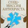 Шишова Т., Медведева И. Спецмиссия антихриста