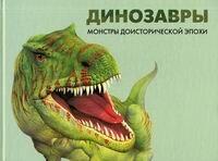 Росс В. Динозавры: монстры доисторической эпохи