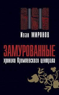 Миронов И.Б. Замурованные. Хроники Кремлевского централа