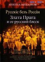 DVD. Русские без России. Злата Прага и ее русский блеск