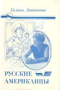 Литвинова Г.И. Русские американцы