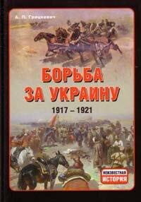 Грицкевич А.П. Борьба за Украину. 1917-1921