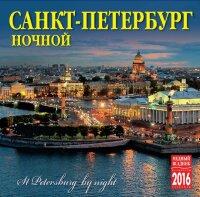 """Календарь на 2016 год на скрепке """"Ночной Санкт-Петербург"""" (КР10-16003)"""