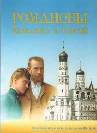 DVD. Романовы. Елисавета и Сергей