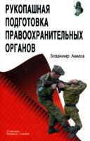 Авилов В.И. Рукопашная подготовка правоохранительных органов