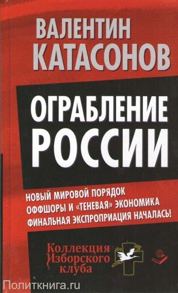 """Катасонов В.Ю. Ограбление России. Новый мировой порядок. Оффшоры и """"теневая"""" экономика. Финальная экспроприация началась!"""