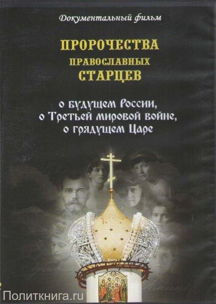 DVD. Пророчества православных старцев о будущем России, о Третьей мировой войне, о грядущем Царе