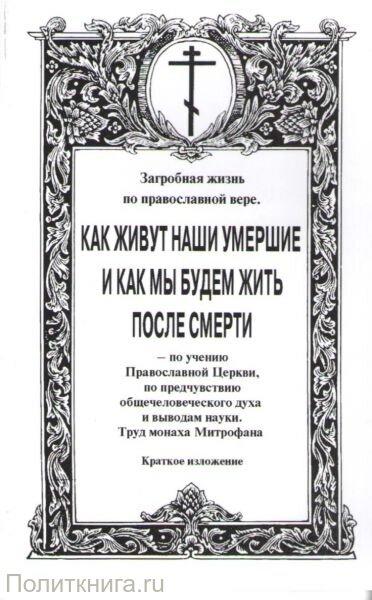 Загробная жизнь по православной вере. Как живут наши умершие и как мы будем жить после смерти
