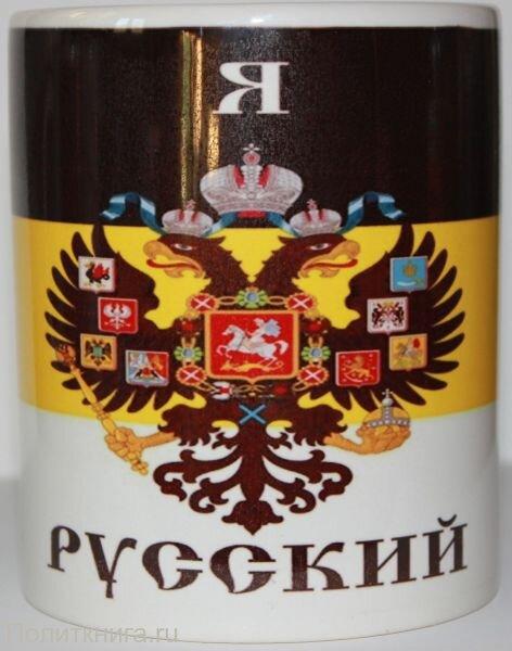 Кружка. Флаг и герб Российской Империи №7. Я Русский