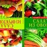 Перевертыш кулинарный. Салаты из овощей. Салаты из фруктов и ягод