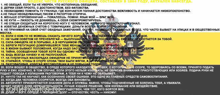 Кружка. Кодекс чести Русского офицера. №2