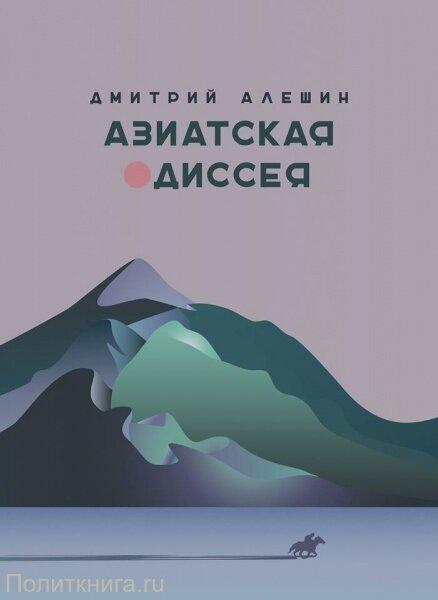Алешин Д.Г. Азиатская одиссея