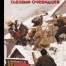 Волков С.В. Февраль 1917 глазами очевидцев