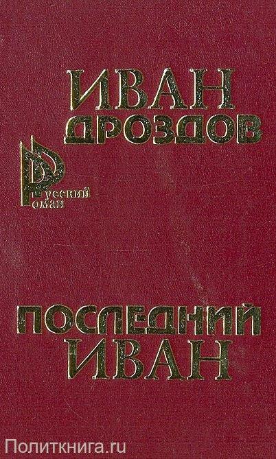 Дроздов И. В. Последний Иван