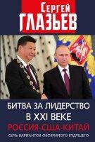 Глазьев С.Ю. Битва за лидерство в ХХI веке. Россия-США-Китай. Семь вариантов обозримого будущего