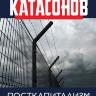 Катасонов В.Ю. Посткапитализм. От либеральной демократии к цифровому концлагерю
