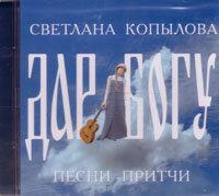 CD. Светлана Копылова. Дар Богу. Песни-притчи