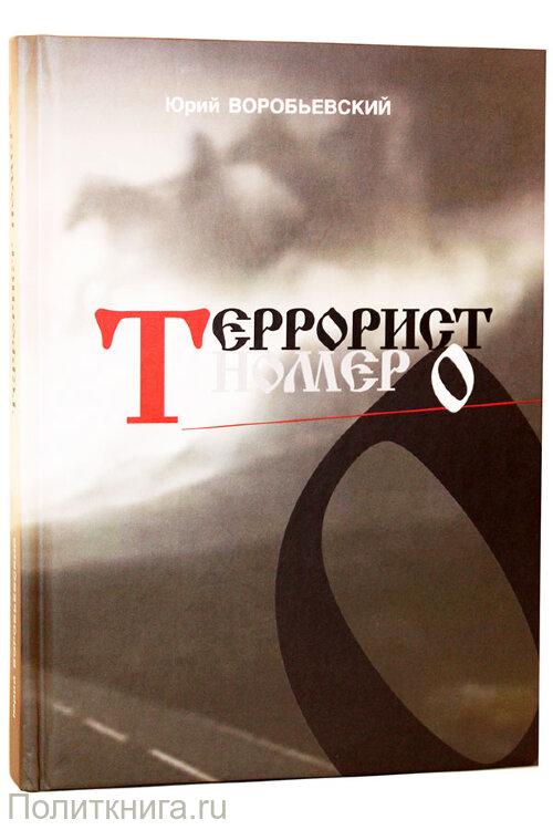Воробьевский Ю.Ю. Террорист номер ноль