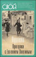 Барков А.Н. Пушкин. Прогулки с Евгением Онегиным