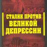 Верхотуров Д.Н. Сталин против великой депресии: антикризисная политика СССР