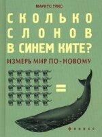Уикс М. Сколько слонов в синем ките?