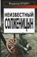 Бушин В.С. Неизвестный Солженицын. Гений первого плевка...