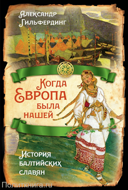 Гильфердинг А.Ф. Когда Европа была нашей. История балтийских славян