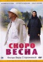 DVD. Скоро весна