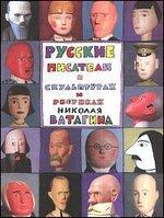 Ватагин Н. Русские писатели в скульптурах и рисунках Николая Ватагина (Альбом)
