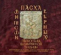 CD. Пасха верных. Песнопения византийской традиции