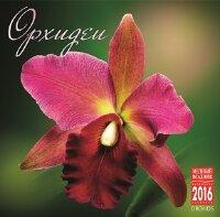 """Календарь на 2016 год на скрепке """"Орхидеи"""" (КР10-16169)"""