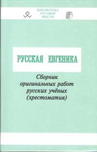 Русская евгеника. Сборник оригинальных работ русских ученых (хрестоматия)