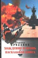 Проханов А.А. Хождение в огонь. Наскальная книга