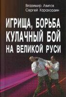 Авилов В.И., Харахордин С.Е. Игрища, борьба, кулачный бой на Великой Руси