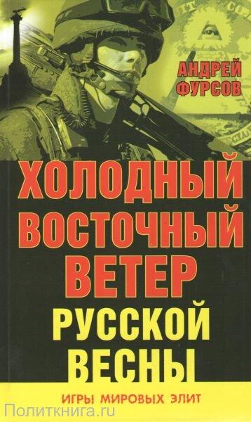 Фурсов А.И. Холодный восточный ветер русской весны