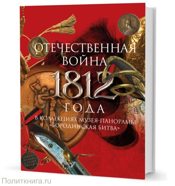 Отечественная война 1812 г. в коллекциях Музея панорамы «Бородинская битва». Альбом-каталог