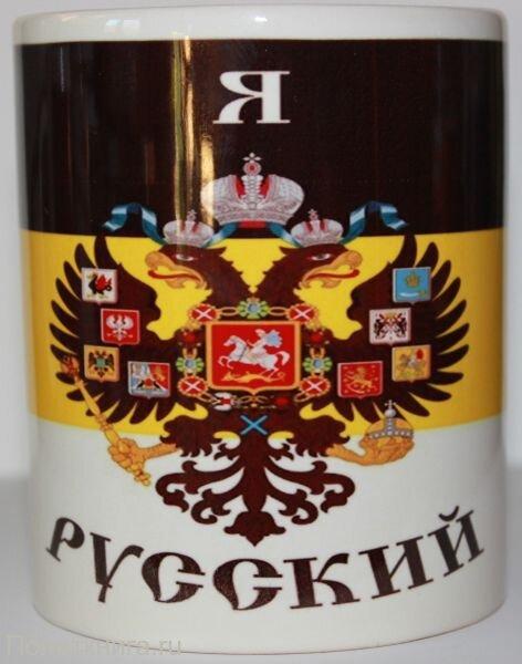 Кружка. Флаг и герб Российской Империи №8. Я Русский