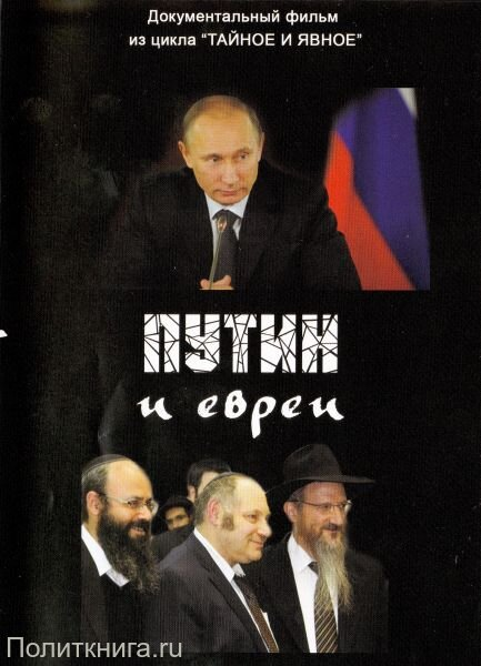 DVD. Путин и евреи. От любви до ненависти