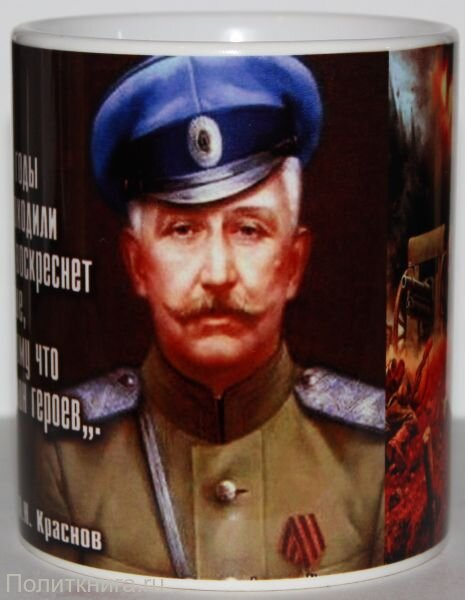 Кружка. Цитаты великих. Генерал Краснов. №1
