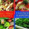 Перевертыш кулинарный. Салаты из мяса, птицы, субпродуктов. Салаты из рыбы и морепродуктов