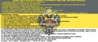 Кружка. Кодекс чести Русского офицера. №3