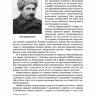 Мосунов В.А. Битва в тупике. Погостье. 1941-1942