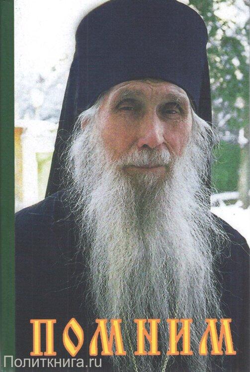 Священник Виктор Кузнецов. Помним. Жизнь и наставления архимандрита Кирилла (Павлова)