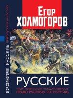 Холмогоров Е.С. Русские. Нация, цивилизация, государственность и право русских на Россию