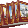 Русский народ. Архитектурная энциклопедия. В 5 томах