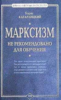 Кагарлицкий Б.Ю. Марксизм: не рекомендовано для обучения