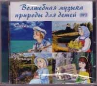 Волшебная музыка природы для детей. MP 3
