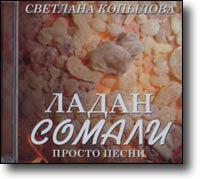 CD. Светлана Копылова. Ладан Сомали. Просто песни
